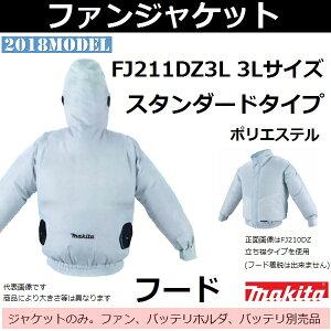 2018年モデル マキタ(makita) FJ211DZ3L 充電式ファンジャケット用 フード付き ポリエステルジャケットのみ 3Lサイズ *旧モデルとの互換性はありません (空調洋服/扇風機付き作業着/熱中症対策用