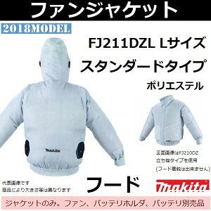 2018年モデル マキタ(makita) FJ211DZL 充電式ファンジャケット用 フード付き ポリエステルジャケットのみ Lサイズ *旧モデルとの互換性はありません (空調洋服/扇風機付き作業着/熱中症対策用品)