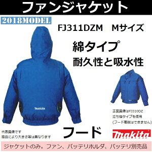 2018年モデル マキタ(makita) FJ311DZM 充電式ファンジャケット用 フード付き 綿ジャケットのみ Mサイズ *旧モデルとの互換性はありません (空調洋服/扇風機付き作業着/熱中症対策用品)【後払い不