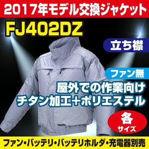 充電式ファンジャケット 立ち襟モデル FJ402DZ
