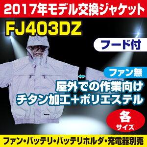 充電式ファンジャケット フード付モデル FJ403DZ