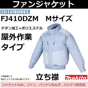充電式ファンジャケット 立ち襟モデル FJ410DZ