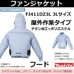 2018年モデル マキタ(makita) FJ411DZ3L 充電式ファンジャケット用 フード付き 屋外作業向けジャケットのみ 3Lサイズ *旧モデルとの互換性はありません (空調洋服/扇風機付き作業着/熱中症対策用
