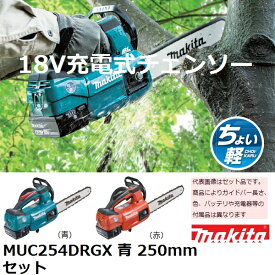【送料無料*】 マキタ(makita) 18V 充電式チェンソー250mm セット 青 MUC254DRGX (チェーンソー)【後払い不可】 *沖縄、離島除く【店舗在庫有り】