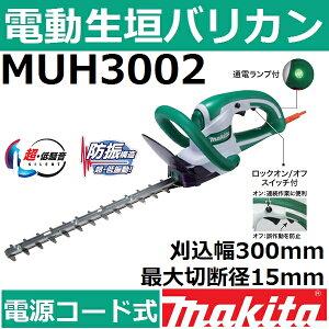【付属刃、適合替刃も掲載】マキタ(makita) MUH3002 電動式生垣バリカン 特殊コーティング刃仕様 刈込幅300mm 最大切断径15mm