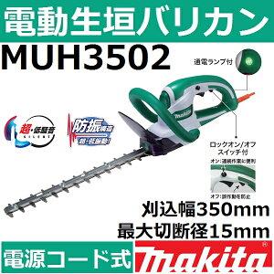 【付属刃、適合替刃も掲載】マキタ(makita) MUH3502 電動式生垣バリカン 特殊コーティング刃仕様 刈込幅350mm 最大切断径15mm