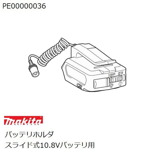 【主に暖房ベスト・ジャケット用】マキタ(makita) 新10.8Vスライドバッテリ用 USB端子付きバッテリホルダ PE00000036 (暖房関連商品)【後払い不可】