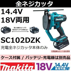 マキタ(makita) 14.4V 18V両用 充電式全ネジカッター本体のみ SC102DZK W3/8刃(軟鋼・ステンレス)仕様 システムケース付 バッテリ・充電器別売品【後払い不可】
