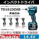 マキタ(makita) 14.4V充電式インパクトドライバ本体のみ TD161DZAB オーセンティックブラウン 防滴防じんAPT 楽らく4…