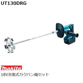 マキタ(makita) 18V充電式カクハン機セット UT130DRG 低粘度/高粘度 両用(攪拌 カクハン作業)
