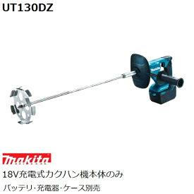 マキタ(makita) 18V充電式カクハン機本体のみ UT130DZ 低粘度/高粘度 両用バッテリ、充電器、ケース別売(攪拌 カクハン作業)