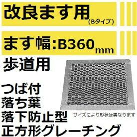 【適用改良ます幅B360mm 歩道用耐荷重】HKSME36-19B 落ち葉落下防止型 つば付き正方形グレーチング (菱型格子改良ますBタイプ用みぞぶた)【後払い不可】