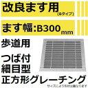 【適用改良ます幅B300mm 歩道用耐荷重】HKSMP30-19B 細目型 つば付き正方形グレーチング (ピッチ12.5mm 隙間9.5mm改良…
