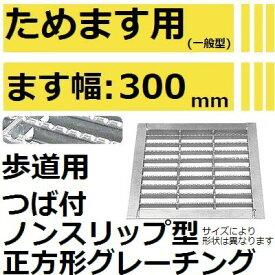 【適用ためます幅300mm 歩道用耐荷重】HKSMX30-19 ノンスリップ つば付き正方形グレーチング (溜ます用滑り止め付きみぞぶた)【後払い不可】