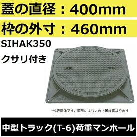 【蓋直径400mm 中型トラック耐荷重】SIHAK350 水封形マンホール鉄蓋セット 鎖付き(MHA型)【後払い不可】