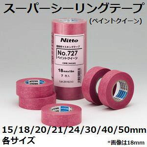 【コーキング作業からアートまで】 日東電工(NITTO) No.727 スーパーシーリングマスキングテープ 赤 幅21mmx長さ18m【6巻入】 (パッケージ名ペイントクイーンに変更されました)【店舗在庫有り】