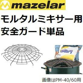 マゼラー(mazelar) PM-80Gシリーズ用 モルタルミキサー安全ガード単品 (安全カバー)【代引不可】(沖縄離島見積)