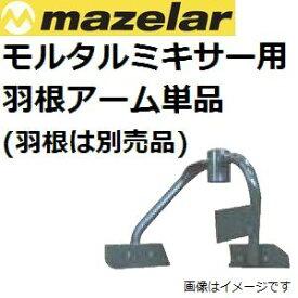 マゼラー(mazelar) PM-23Gシリーズ用 モルタルミキサー ハネアーム単品(腕)【代引不可】(沖縄離島見積)