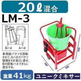 【メーカー直送】マゼラー(mazelar) LM-3 ライトミキサー 混合量25L ギヤードモータータイプ【後払い不可】【代引不可】(離島別途見積)