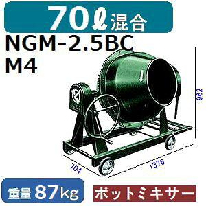 【送料無料】マゼラー(mazelar) NGM-2.5BC M4 コンクリートポットミキサー 混合量70L 単相100V-400Wモータータイプ【後払い不可】【代引不可】(北海道沖縄離島見積)