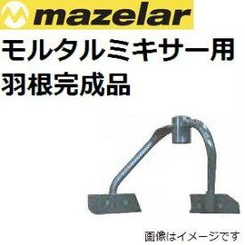 マゼラー(mazelar) PM-20Nシリーズ用 モルタルミキサー ハネ完成品【代引不可】(沖縄離島見積)