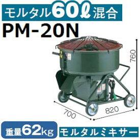 マゼラー(mazelar) 【メーカー直送】PM-20N ハンディモルタルミキサー 混合量60L ギヤードモータータイプ【後払い不可】【代引不可】(離島別途見積)