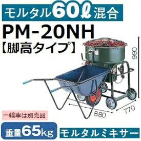 【メーカー直送】マゼラー(mazelar) PM-20NH 脚高ハンディモルタルミキサー 混合量60L ギヤードモータータイプ *一輪車は別売品【後払い不可】【代引不可】(離島別途見積)