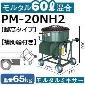 【送料無料】マゼラー(mazelar) PM-20NH2 補助輪付き 脚高ハンディモルタルミキサー 混合量60L ギヤードモータータイプ【後払い不可】【代引不可】(九州別途送料、沖縄離島見積)