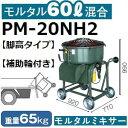 【メーカー直送】マゼラー(mazelar) PM-20NH2 補助輪付き 脚高ハンディモルタルミキサー 混合量60L ギヤードモーター…