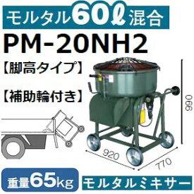 【メーカー直送】マゼラー(mazelar) PM-20NH2 補助輪付き 脚高ハンディモルタルミキサー 混合量60L ギヤードモータータイプ【後払い不可】【代引不可】(離島別途見積)