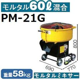 【メーカー直送】マゼラー(mazelar) PM-21G お手軽モルタルミキサー 混合量60L モーター+減速機タイプ【後払い不可】【代引不可】(離島別途見積)