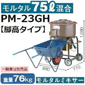 【メーカー直送】マゼラー(mazelar) PM-23GH 脚高ハンディモルタルミキサー 混合量75L モーター+減速機タイプ *一輪車は別売品【後払い不可】【代引不可】(離島別途見積)