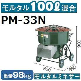 【メーカー直送】マゼラー(mazelar) PM-33N ギヤードモルタルミキサー 混合量100L ギヤードモータータイプ【後払い不可】【代引不可】(離島別途見積)