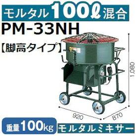 【メーカー直送】マゼラー(mazelar) PM-33NH 脚高ギヤードモルタルミキサー 混合量100L ギヤードモータータイプ【後払い不可】【代引不可】(離島別途見積)