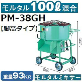 【メーカー直送】マゼラー(mazelar) PM-38GH 脚高ハンディモルタルミキサー 混合量100L モーター+減速機タイプ【後払い不可】【代引不可】(離島別途見積)