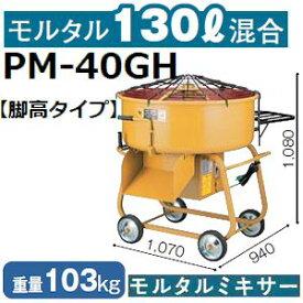 【メーカー直送】マゼラー(mazelar) PM-40GH 脚高4切モルタルミキサー 混合量130L モーター+減速機タイプ【後払い不可】【代引不可】(離島別途見積)