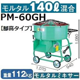 【メーカー直送】マゼラー(mazelar) PM-60GH 脚高5切強力モルタルミキサー 混合量140L モーター+減速機タイプ 単相100Vまたは3相200V【後払い不可】【代引不可】(離島別途見積)