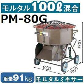 【メーカー直送】マゼラー(mazelar) PM-80G チューリップモルタルミキサー 混合量100L モーター+減速機タイプ【後払い不可】【代引不可】(離島別途見積)