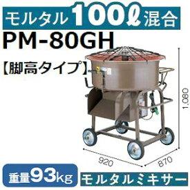 【メーカー直送】マゼラー(mazelar) PM-80GH 大容量 脚高チューリップモルタルミキサー 混合量100L モーター+減速機タイプ【後払い不可】【代引不可】(離島別途見積)