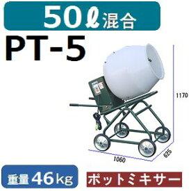 【メーカー直送】マゼラー(mazelar) PT-5 コンクリート クリーンポットミキサー 混合量50L ギヤモータータイプ【後払い不可】【代引不可】(離島別途見積)