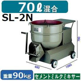 【メーカー直送】マゼラー(mazelar) SL-2N グラウト高速ミキサー 混合量70L 単相100V-1.0KWモータータイプ (セメントミルクミキサー)【後払い不可】【代引不可】(離島別途見積)