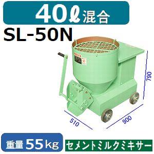 【送料無料】マゼラー(mazelar) SL-50N グラウト高速ミキサー 混合量40L 単相100V-750Wモータータイプ【後払い不可】【代引不可】(九州別途送料、沖縄離島見積)