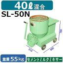 【メーカー直送】マゼラー(mazelar) SL-50N グラウト高速ミキサー 混合量40L 単相100V-750Wモータータイプ【後払い不…