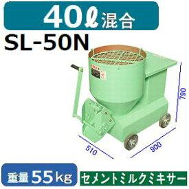 【メーカー直送】マゼラー(mazelar) SL-50N グラウト高速ミキサー 混合量40L 単相100V-750Wモータータイプ【後払い不可】【代引不可】(離島別途見積)
