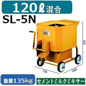 【メーカー直送】マゼラー(mazelar) SL-5N グラウト高速ミキサー 混合量120L 単相100V-1.0KWモータータイプ (セメントミルクミキサー)【後払い不可】【代引不可】(離島別途見積)