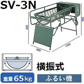 【メーカー直送】マゼラー(mazelar) SV-3N 横振動式 電動ふるい機 単相100V-200Wモータータイプ【後払い不可】【代引不可】(離島別途見積)