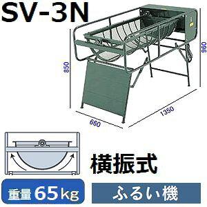 【欠品 次回5月中旬】【メーカー直送】マゼラー(mazelar) SV-3N 横振動式 電動ふるい機 単相100V-200Wモータータイプ【後払い不可】【代引不可】(離島別途見積)