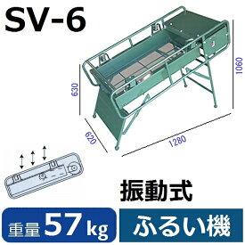 【メーカー直送】【標準網仕様】マゼラー(mazelar) 振動式 電動ふるい機 SV-6 単相100V-250Wモータータイプ【後払い不可】【代引不可】(離島別途見積)