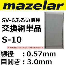 マゼラー(mazelar) SV-6ふるい機用 替え網のみステンレス S-10【網目3.0mm 線径0.57mm 910x485mm】【代引不可】(沖縄離島見積)