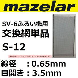 マゼラー(mazelar) SV-6ふるい機用 替え網のみステンレス S-12【網目3.5mm 線径0.65mm 910x485mm】【代引不可】(沖縄離島見積)